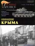 The-liberation-of-Crimea-08-04-12-05-1944