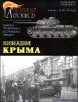 The-liberation-of-Crimea-08-04-12-05-1944