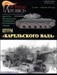 Storm-Karelian-Wall-Vyborg-Petrozavodsk-operation-10-06-09-08-1944