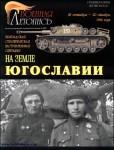 On-land-of-Yugoslavia-Belgrade-offensive-operation-28-09-20-10-1944