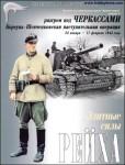 The-Korsun-Shevchenkovsky-front-offensive-operation-24-01-17-02-1944