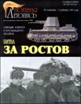 The-battle-for-Rostov-29-09-02-12-1941