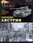 Liberation-of-Austria-16-03-15-04-1945