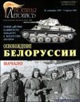 The-Liberation-of-Belarus-beginning-26-09-1943-05-04-1944