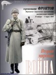 The-competition-of-Fronts-Voronezh-Kharkov-offensive-operation-13-01-03-03-1943
