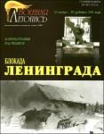 Leningrad-Blockade-Counter-offensive-near-Tikhvin-10-11-30-12-1941