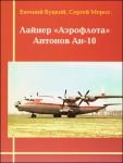 Antonov-An-10-airliner