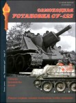 SU-122-Soviet-self-propelled-gun