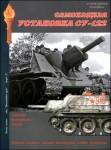 SU-122-Soviet-self-propelled-gun