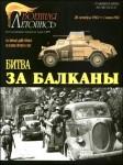 The-battle-for-Balkan-28-10-1940-01-06-1941