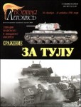 The-battle-for-Tula-24-10-16-12-1941