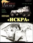 Operation-Iskra-Break-of-Leningrad-blockade-12-01-30-01-1943
