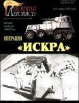 Operation-Iskra-Break-of-Leningrad-blockade-12-01-30-01-1943