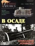 In-the-siege-Leningrad-blockade-Jan-Sep-1942