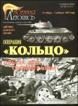 Operation-Ring-Stalingrad-10-01-02-02-1943
