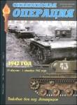 Sinyavino-operation-Leningrad-19-08-01-10-1942
