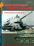 T-34-85-early-versions-of-the-plant-No-112