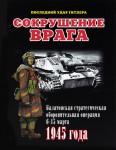 Crushing-the-enemy-Balaton-operation