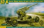 1-72-52-K-85mm-Soviet-Heavy-AA-Gun-early-vesion