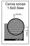 1-72-Slanting-net-cell-16x05mm