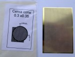Honeycomb-mesh-cell-0-3mm-70*45mm-universal