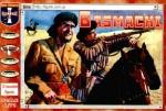 1-72-Basmachi-Russian-Civil-War