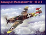 1-48-Messerschmitt-Bf-109G-6-Hungary-Air-Force