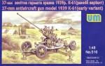 1-72-37mm-anti-aircraft-gun-model-1939-K-61-early-prod-