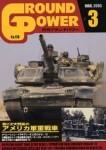 Ground-Power-130-March-2005