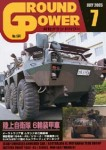 Ground-Power-134-July-2005