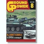 Ground-Power-159-August-2007