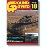 Ground-Power-161-October-2007