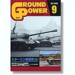 Ground-Power-172-September-2008