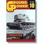 Ground-Power-185-October-2009