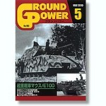 Ground-Power-192-May-2010