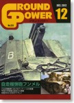 Ground-Power-223-December-2012