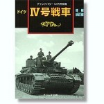 PzKpfw-IV-Revised-Edition