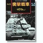 German-Sturmpanzers-Revised-Edition