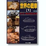 Tanks-of-the-World-01-WWI-WWII-Revised-Edition
