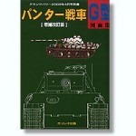 Panther-Ausf-G-Drawings-Revised-Edition