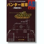Pz-Kpfw-V-Panther-Ausf-A-Revised-Edition