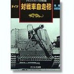 German-Anti-Tank-Self-Propelled-Guns-Revised-Edition