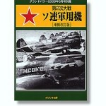 Soviet-Military-Aircrafts-of-WWII-Revised-Edition