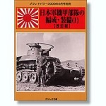 Japanese-Army-Formation-1
