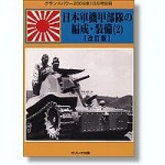 Organization-of-Japanese-Armored-Units-2-Revised-Edition