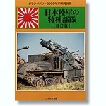 Japanese-Special-Army-Revised-Edition