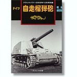 German-Self-Propelled-Howitzers-Revised-Edition