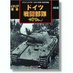 Italian-Front-German-AFV-Revised-Edition