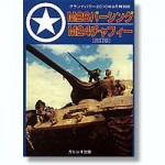 M26-Pershing-and-M24-Chaffee