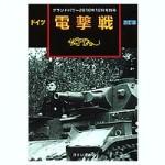 Blitzkreig-1939-40-Revised-Edition